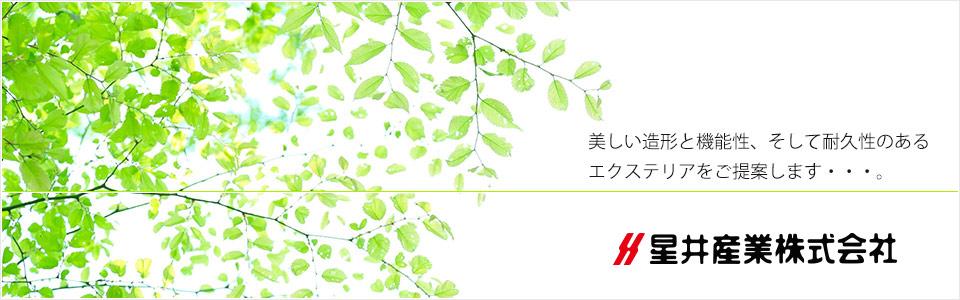 星井産業 フェンス・門扉・エクステリア